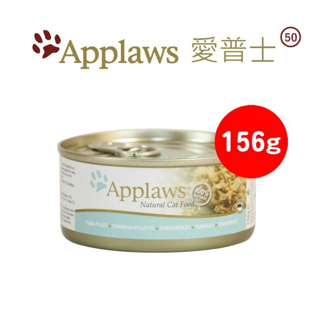 ~APPLAWS 愛普士~全天然貓罐成貓配方鮪魚156g 罐