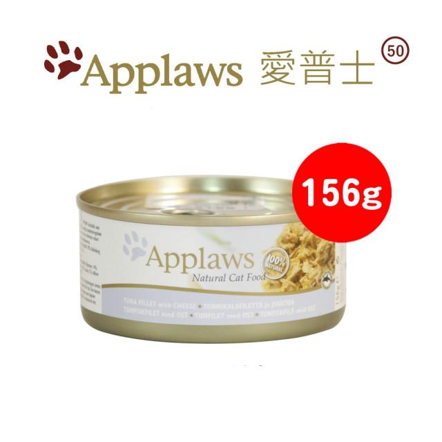 ~APPLAWS 愛普士~全天然貓罐成貓配方鮪魚起司156g 罐