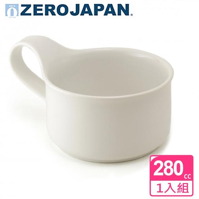 ~ZERO JAPAN ~ 湯杯280cc 白色