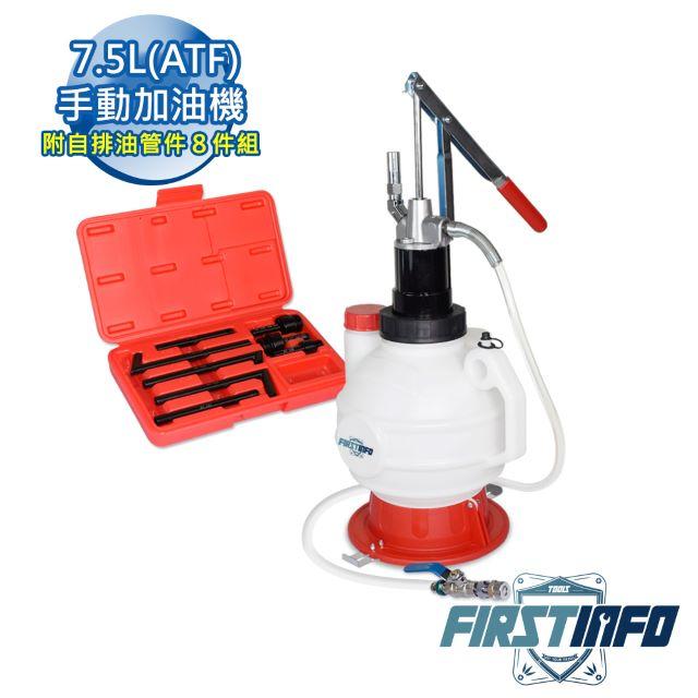 ↘~良匠工具~7 5L ATF 手動式加油機手壓式加油機自動變速箱 附 歐規車及日系車