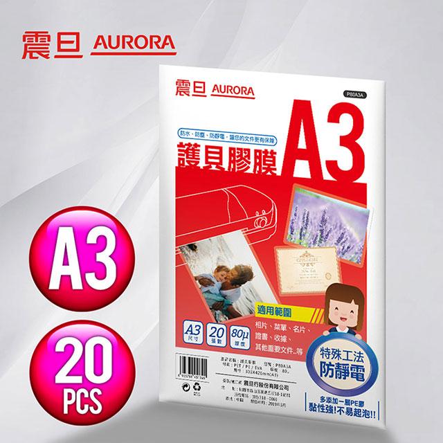 AURORA 震旦A3 護貝膠膜20 張P80A3A