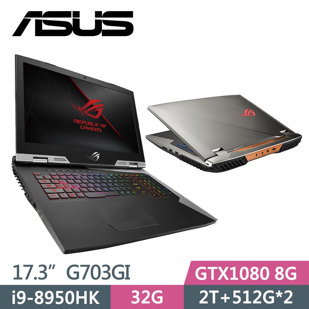 【福利品】華碩ASUS G703GI-0021A8950HK (i9-8950HK/32G/2T+512G*2/GTX1080)