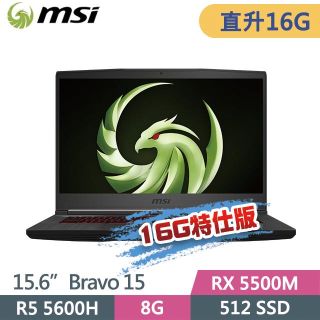 msi Bravo 15 B5DD-031TW(AMD R5 5600H/8G+8G/512G SSD/RX 5500M 4G/15.6 FHD/Win10)特仕筆電