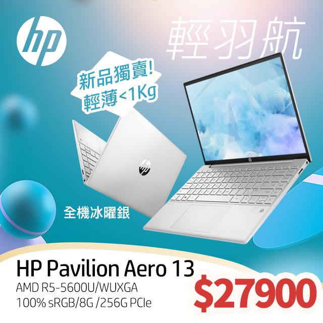 <1kg輕巧上市★type-c支援PD充電HP Pavilion Aero 13-be0818AU 冰曜銀R5-5600U ∥ 256GB PCIe SSD ∥ 1KG輕薄