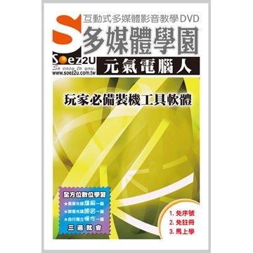 SOEZ2u 多媒體學園–元氣電腦人_  裝機工具軟體 教學DVD