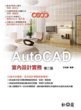 AutoCAD 室內 實務第二版平裝附光碟片