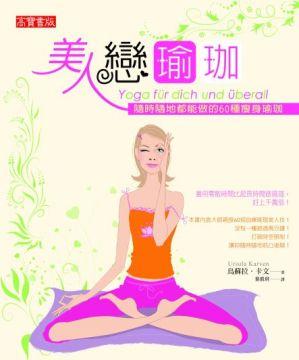 美人戀瑜珈隨時隨地都能做的60 種瘦身瑜珈!