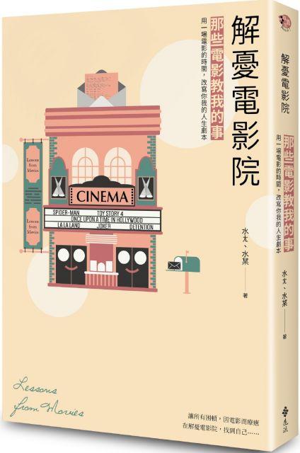 解憂電影院:那些電影教我的事,用一場電影的時間,改寫你我的人生劇本
