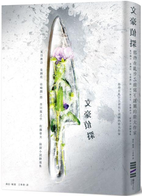 小説 芥川 以外 龍之介