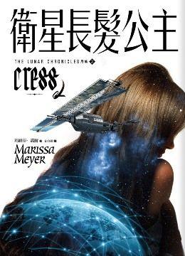 月族3:衛星長髮公主 The Lunar Chronicles 3:CRESS