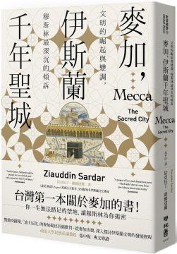 麥加,伊斯蘭千年聖城:文明的崛起與變調,穆斯林最深沉的傾訴