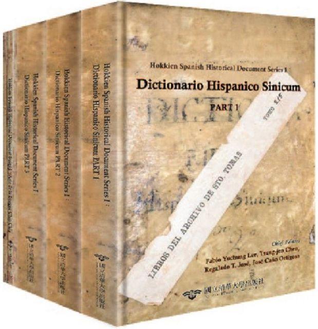 Hokkien Spanish Historical Document Series I(閩南‧西班牙歷史文獻叢刊一)(精裝)
