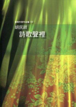 (臺南作家作品集10)胡民祥:詩歌聲裡
