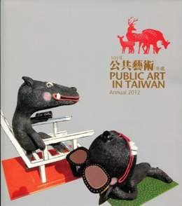 101年公共藝術年鑑 Public Art in Taiwan Annual 2012 (附光碟)