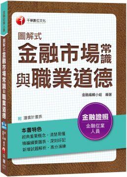 圖解式金融市場常識與職業道德(金融從業人員)