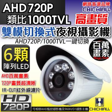 ~CHICHIAU ~AHD 720P 6 陣列燈1000TVL 類比1000 條解析度雙