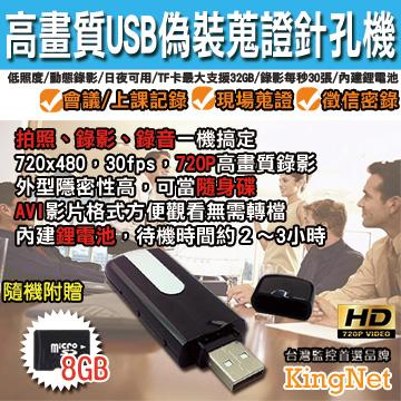 ~KingNet ~USB 隨身碟針孔錄影機720P 高畫質偽裝蒐證低照度HD 徵信密錄會議記錄動態捕捉