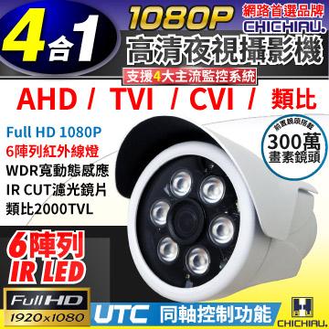 ~CHICHIAU ~四合一AHD TVI CVI CVBS 1080P 200 萬畫素6 陣列燈高清監視器攝影機6mm