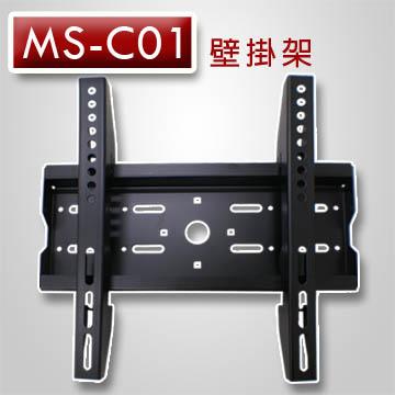 【遙控天王 】MS-C01(明視MS)液晶/電漿/LED電視壁掛安裝架(22~42吋)