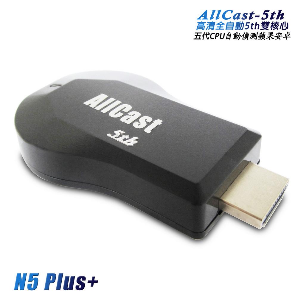 【N5 Plus+】五代AllCast-5th全自動免切換 雙核心無線影音鏡像器(送3大好禮)