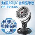 SUPA FINE勳風節能直流變頻循環扇HF-7616DC