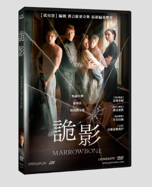 詭影 DVD