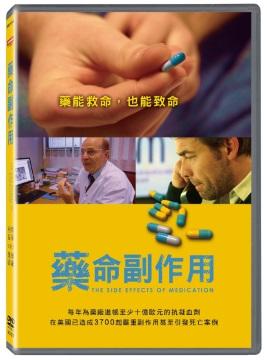 """""""藥""""命副作用  DVD"""