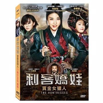 剌客嬌娃:賞金女獵人  DVD