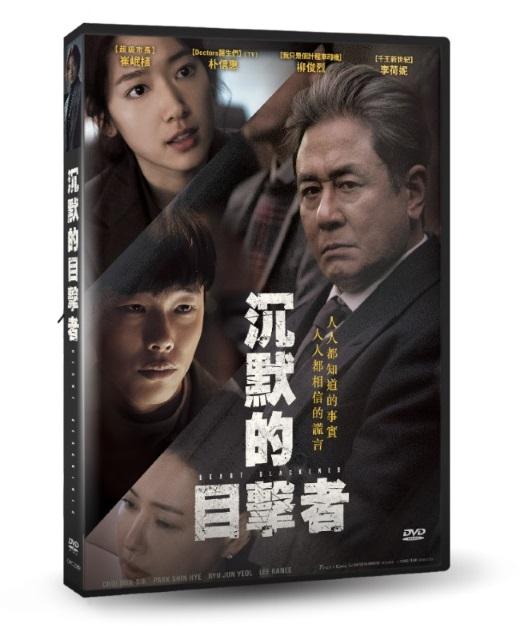 沉默的目擊者 DVD