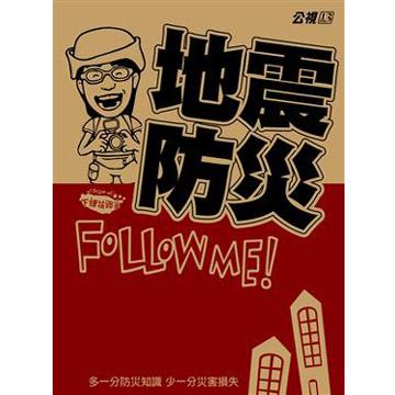 下課花路米-地震防災  FOLLOW ME!DVD