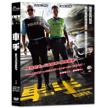 車手 DVD