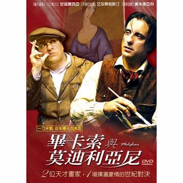 畢卡索與莫迪利亞尼 DVD
