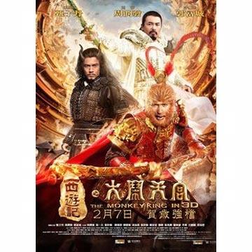 西遊記之大鬧天宮 3D/2D DVD