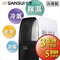 【SANSUI山水】免安裝移動式空調3-5坪適用(SAC52)