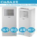 CASA移動式空調專家CA-10672W