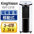 KingVision移動式空調KVP-231B