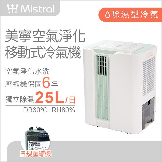 美寧多功能移動式空調JR-AC5MT(粉綠)