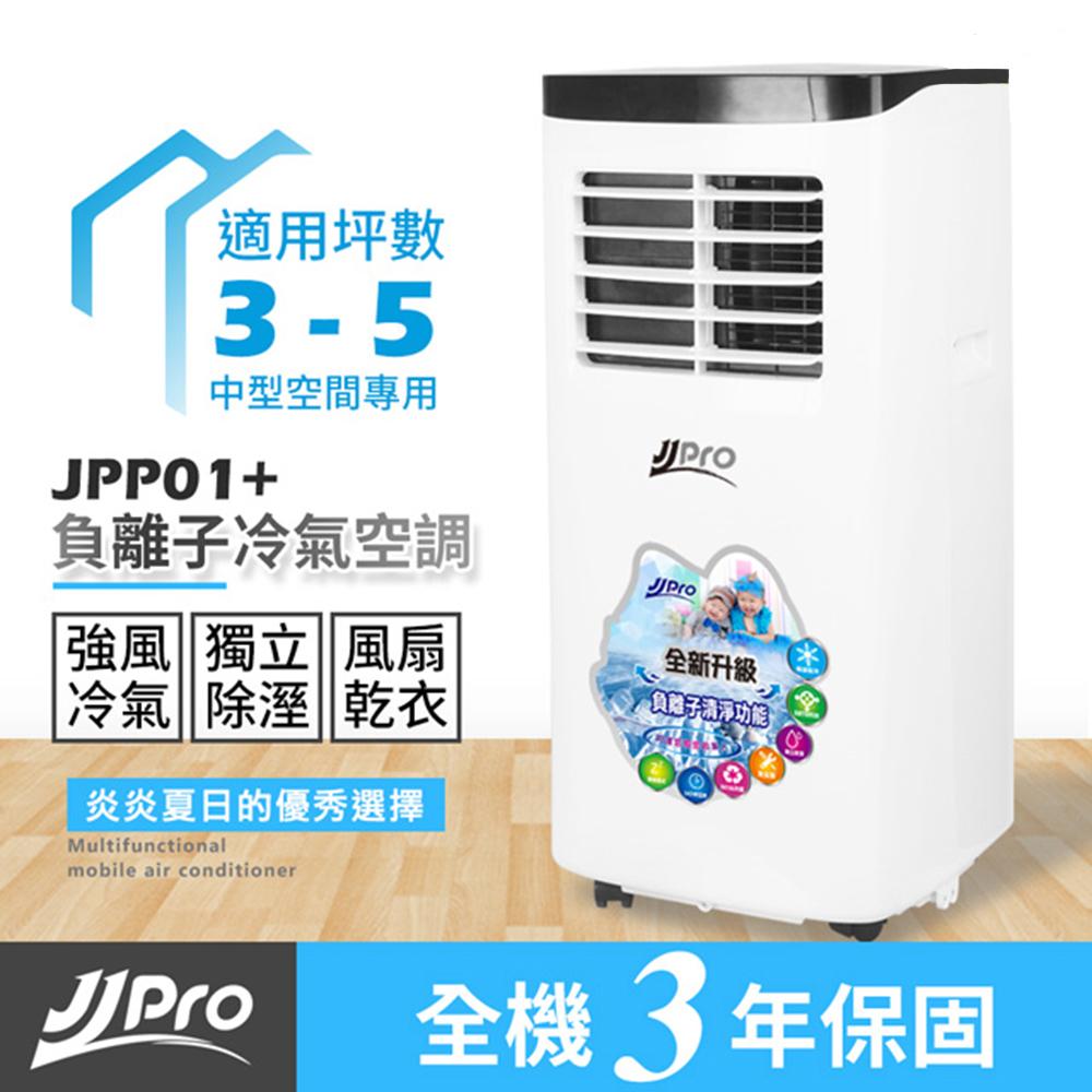 JJPRO 移動式空調 JPP01+