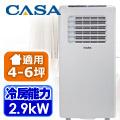 CASA移動式空調CA-10709
