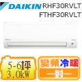 【DAIKIN大金】R32變頻經典系列冷暖分離式空調FTHF30RVLT_RHF30RVLT