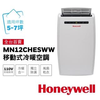 Honeywell MN12CHESWW 冷暖型移動式冷氣 移動式空調 (外箱輕微凹損 主機全新)