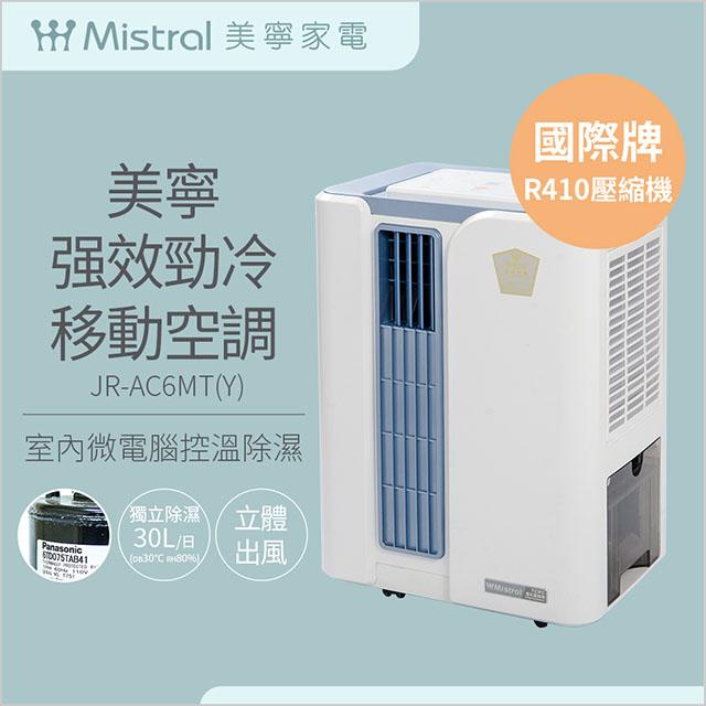 美寧強效勁冷除溼型移動空調