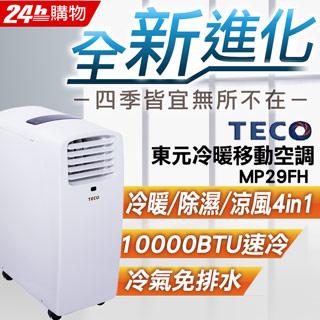 TECO 東元 冷暖移動式空調 MP29FH