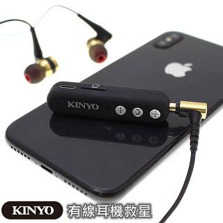 KINYO 藍牙4.2多功能無線接收器/車用喇叭音響藍芽接受器