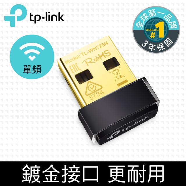 TP Link TL WN725N 150Mbps wifi USB 無線網卡