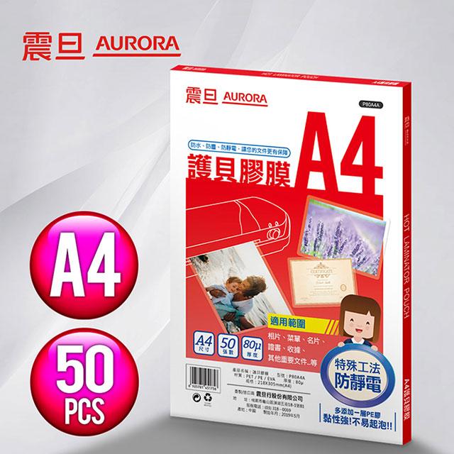 AURORA 震旦A4 護貝膠膜50 張P80A4A
