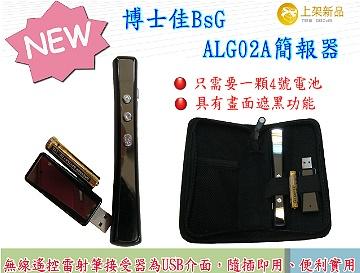 教師愛用強力 品牌博士佳BsG ALG02A 簡報器