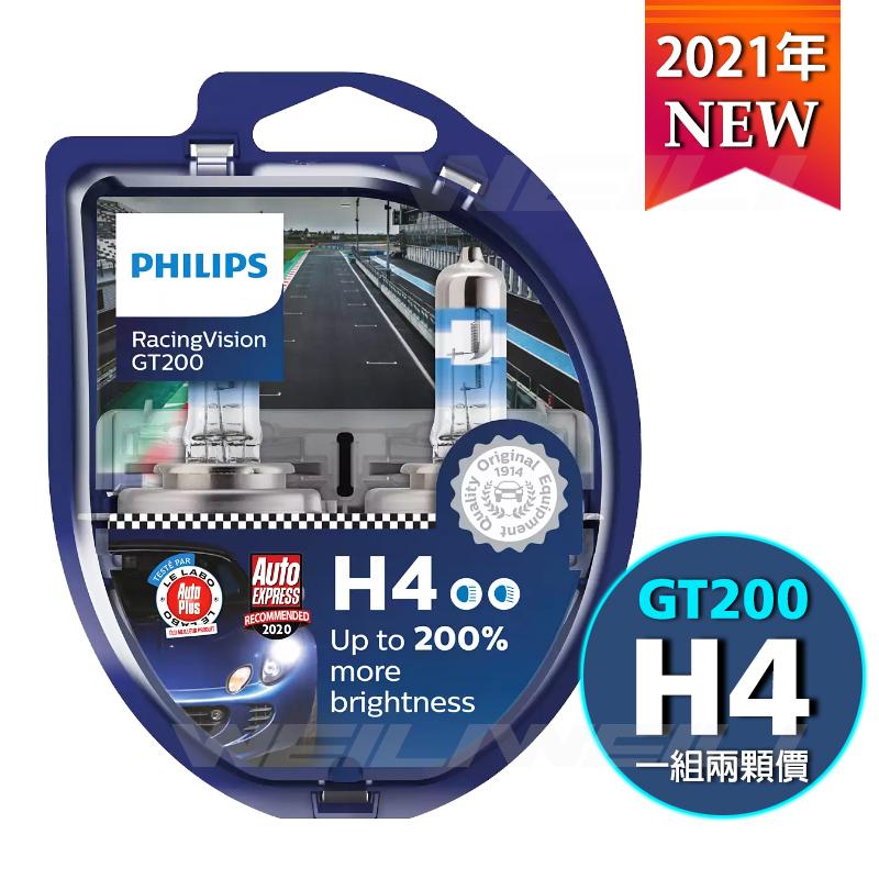 【新品】PHILIPS RacingVision 競技光GT200 +200% H4大燈燈泡