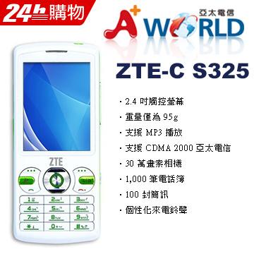 ~下殺免千ZTE C S325 亞太一般型手機