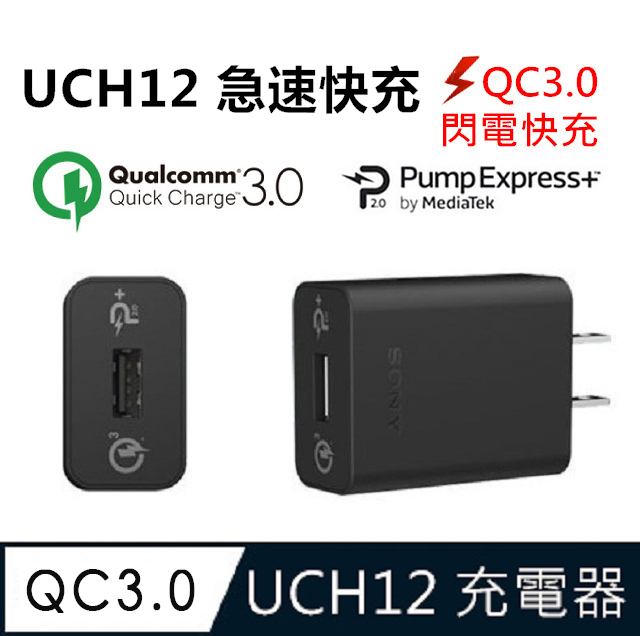 for SONY UCH 12 Quick Charger QC3 0 極速旅充UCH12 旅充頭充 Quick Charger QC 3 0 充 XZs XZ
